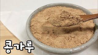 집에서 [콩가루] 만들기♡인절미 콩고물♡우유에 한스푼.…