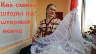 видео Как сшить шторы своими руками