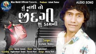 Ashok Thakor Tu Nathi To Zindagi Shu Kamni Full Audio Latest Gujarati Song 2019