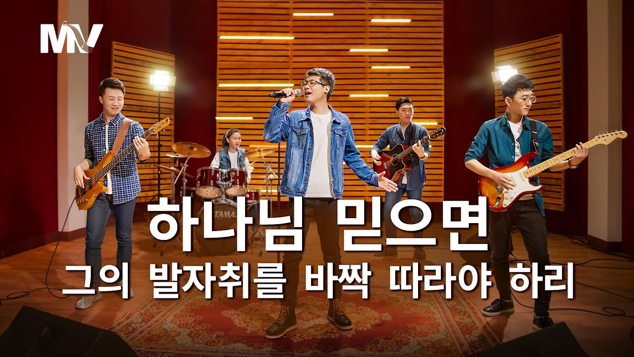 찬양 뮤직비디오/MV<하나님 믿으면 그의 발자취를 바짝 따라야 하리>