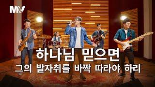 워십 찬양 뮤직비디오/MV<하나님 믿으면 그의 발자취를 바짝 따라야 하리>