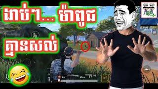 អាតេវ PUBG បាញ់ SOLO ងាប់ម៉ាពូជម៉ង 15 kill funny video games PUBG mobile