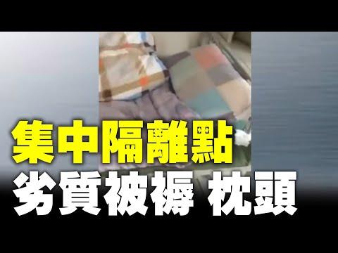 藁城最大隔离点 黑心棉做被褥 废料做枕头(图/视频)