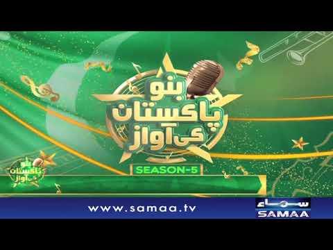 Bano Pakistan Ki Awaz | Season 05 | Grand Finale | SAMAA TV | Sanam Baloch | 14 Aug 2018