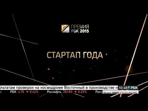 Премия РБК 2015: «Стартап года»