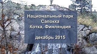 Водопад в Котке, Финляндия(Рукотворный водопад в Национальном парке Сапокка, Котка, Финляндия., 2015-12-14T19:41:38.000Z)