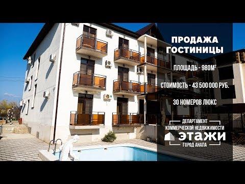 Продажа гостиницы в Анапе 980 кв.м. | Департамент коммерческой недвижимости Этажи