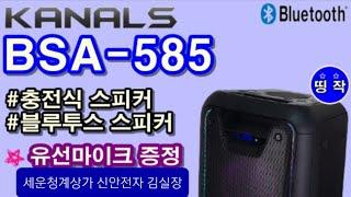 카날스 BSA-585 충전식 블루투스 스피커/ KANA…