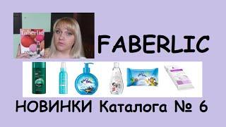 Faberlic Новинки каталога №6