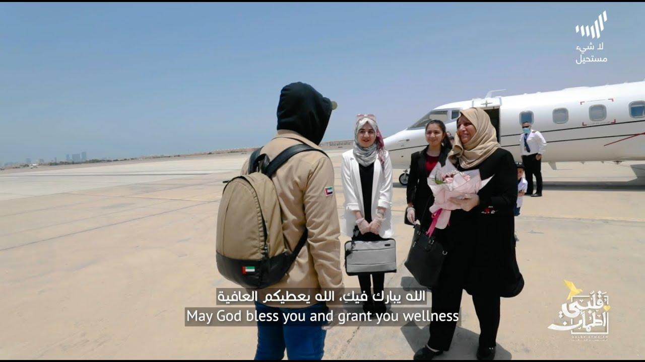 برنامج قلبي اطمأن | الموسم الثالث | أم غفران تعود لبلدها الثاني الإمارات