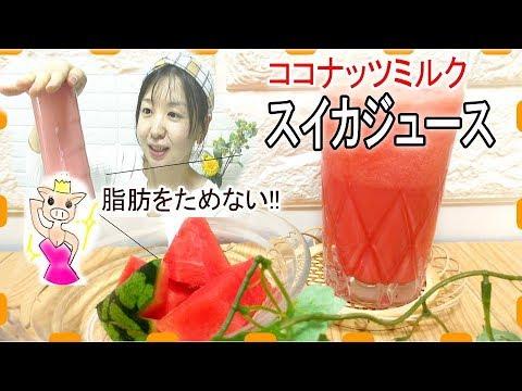 脂肪燃焼しながら夏ばて解消!ココナッツミルク入りスイカジュースの作り方[痩せる方法・ダイエット・ヘルシー料理]