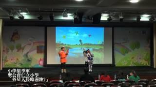 Publication Date: 2016-03-06 | Video Title: 第九屆濕地劇場 — 說故事比賽 小學組季軍