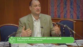 С.Н. Лазарев | Бескорыстная отдача энергии