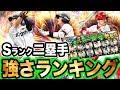 【プロスピA #244】Sランク二塁手『強さランキング』発表!!【プロ野球スピリッツA】