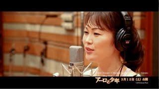 Kiroroの名曲「Best Friend」が3月12日(土)公開のディズニー/ピクサー...