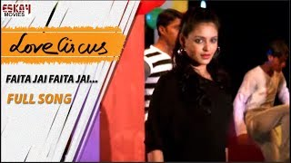ফাইটা যাই ফাইটা যাই  | LOVE CIRCUS | Rahul | Priyanka | Item Song | Eskay Movies