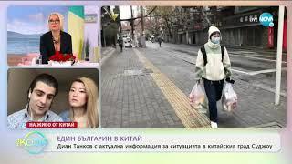 """Диан Танков: Един българин в Китай - """"На кафе"""" (20.03.2020)"""