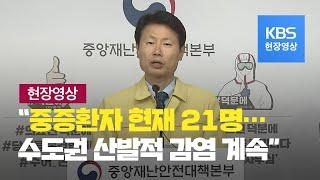 """[중앙재난안전대책본부] """"중증환자 현재 21명…수도권 …"""