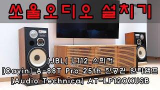JBL L112 스피커, 케인 A-88T Pro 25주…