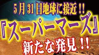 マーズ 火星移住計画 第5話