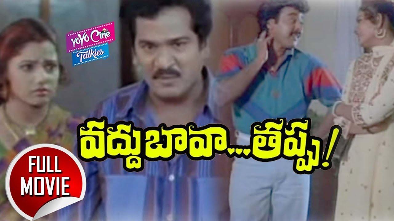 Vaddu Bava Thappu Telugu Full Movie   Telugu Comedy Movie   Rajendra Prasad   YOYO Cine Talkies