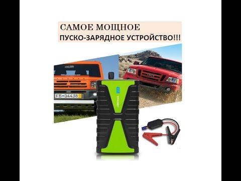 Как выбрать пуско-зарядное устройство для аккумулятора автомобиля?
