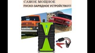 видео Выбираем портативное пуско-зарядное устройство для автомобиля и отзывы о бустерах