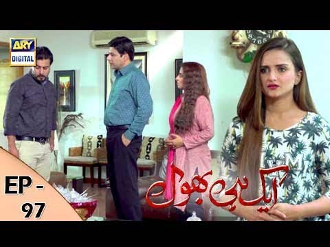 Ek Hi Bhool Episode 97 - 6th November 2017 - ARY Digital Drama