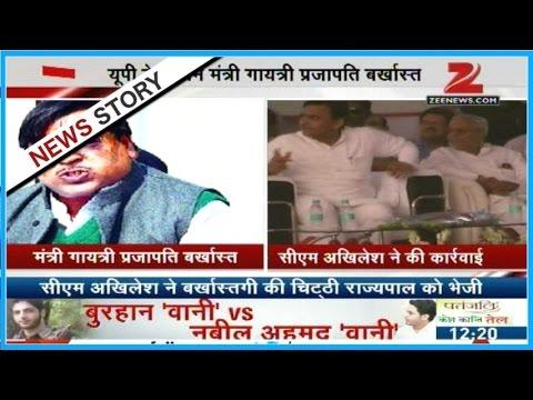 Gayatri Prajapati suspended from his post in Samajwadi Party
