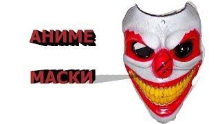 Аниме маска с алиэкспресс видео обзор