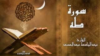 سورة طه - القارئ عبد الباسط عبد الصمد