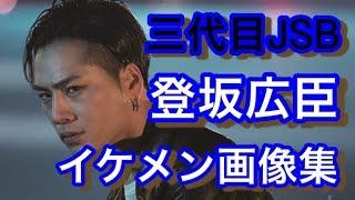 【3JSB】登坂広臣 イケメン画像集.