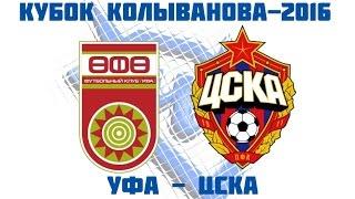 Уфа - ЦСКА