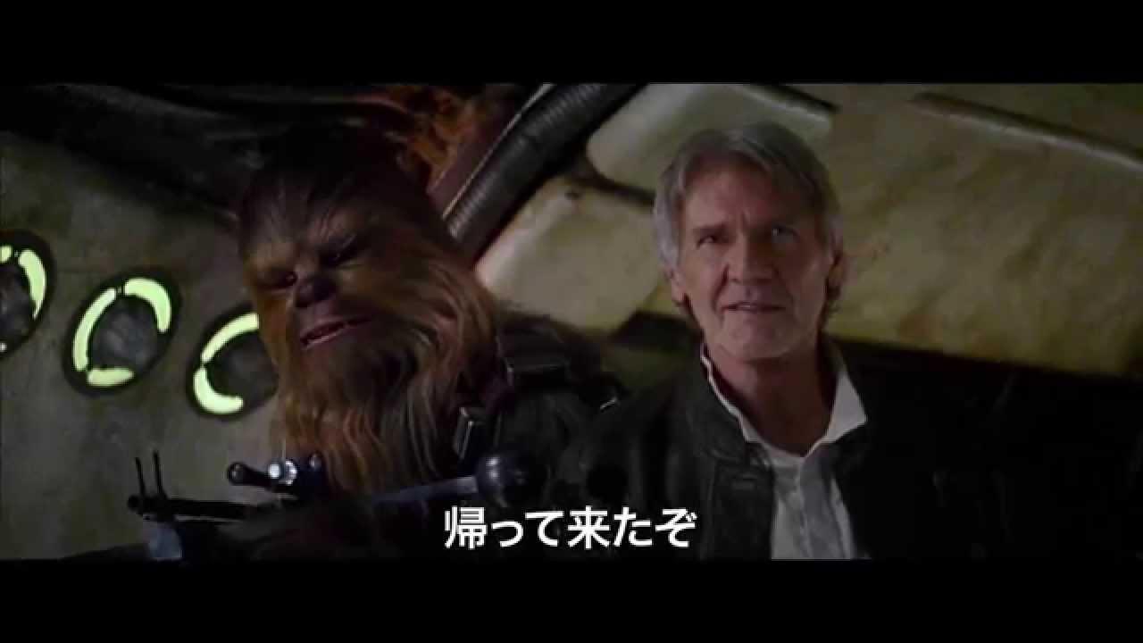 画像: 映画『スター・ウォーズ/フォースの覚醒』特報第2弾 youtu.be