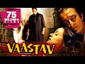 Vaastav: The Reality (1999) Full Hindi Movie | Sanjay Dutt , Namrata Shirodkar, Paresh Rawal Whatsapp Status Video Download Free