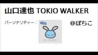 20151129 山口達也 TOKIO WALKER.
