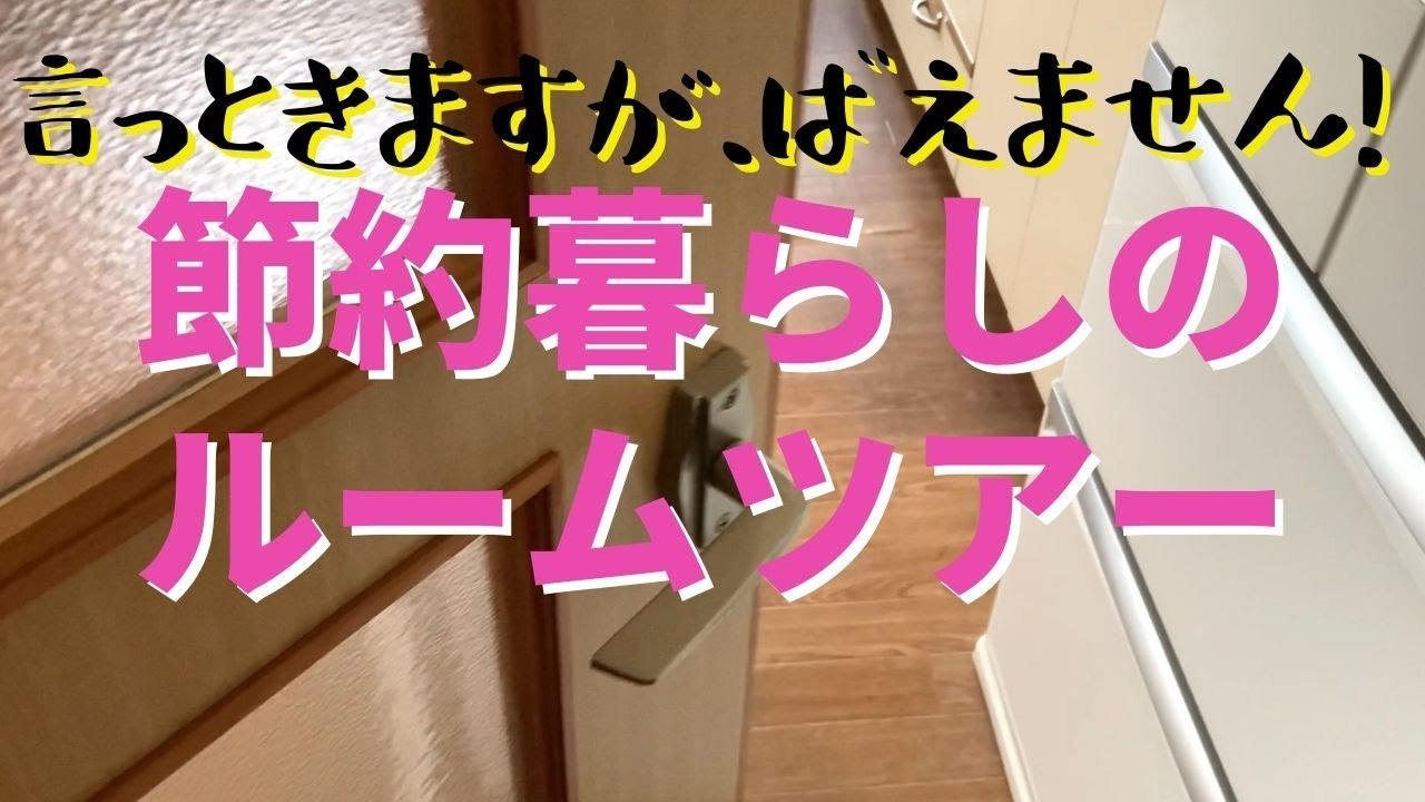 【節約生活ルームツアー】賃貸6万円で3人暮らし。オンボロマンションだけど快適〜