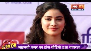 TOP 10 Bollywood News | बॉलीवुड की 10 बड़ी खबरें | Ulala | 18 June 2018