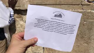 Видео обзор вложения записки в Стену плача в Иерусалиме
