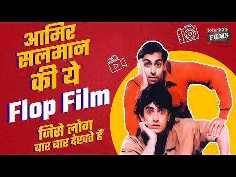 Salman Khan and Aamir Khan's Flop Film | Why do people still Love Andaz Apna Apna? | Joinfilms Mp3