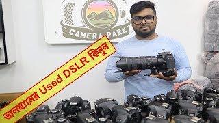Biggest used camera shop in bd | Buy Wholesale/retail Used DSLR in Dhaka | DSLR Price in bd 2019