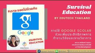 EP.19 Survival Education - การใช้ Google Scholar ช่วยเพิ่มประสิทธิภาพการทำงานวิจัย และงานวิชาการ