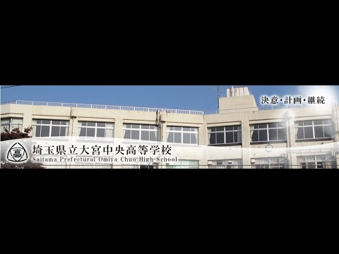 中央 高校 制 大宮 通信