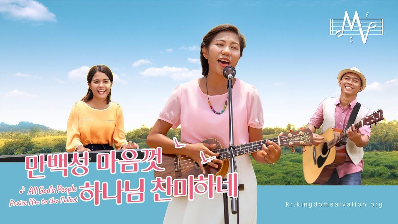 찬양 뮤직비디오/MV <만백성 마음껏 하나님 찬미하네>영어 찬양 (할렐루야)