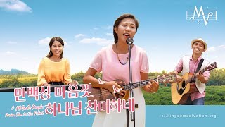 경배와 찬양 MV 뮤직비디오 <만백성 마음껏 하나님 찬미하네>영어 찬양 (할렐루야)