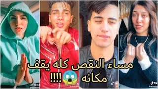 اقوي تجميعات تيك توك علي مهرجان  مساء النقص ❤️ ( مساء النقص كله يقف مكانه ) مين الافضل 😱!!!