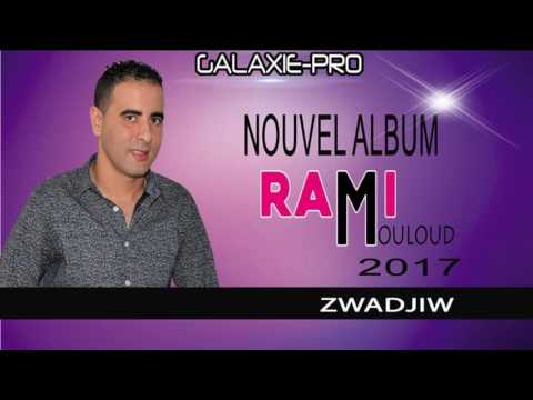 ★★RAMI MOULOUD 2017 ★★ ZWADJIW★★ (Official Audio)