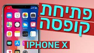 מה בקופסא: iPhone X