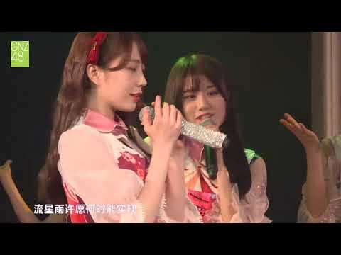 《Fiona.N》左婧媛生日公演 GNZ48 TeamNⅢ 20180819