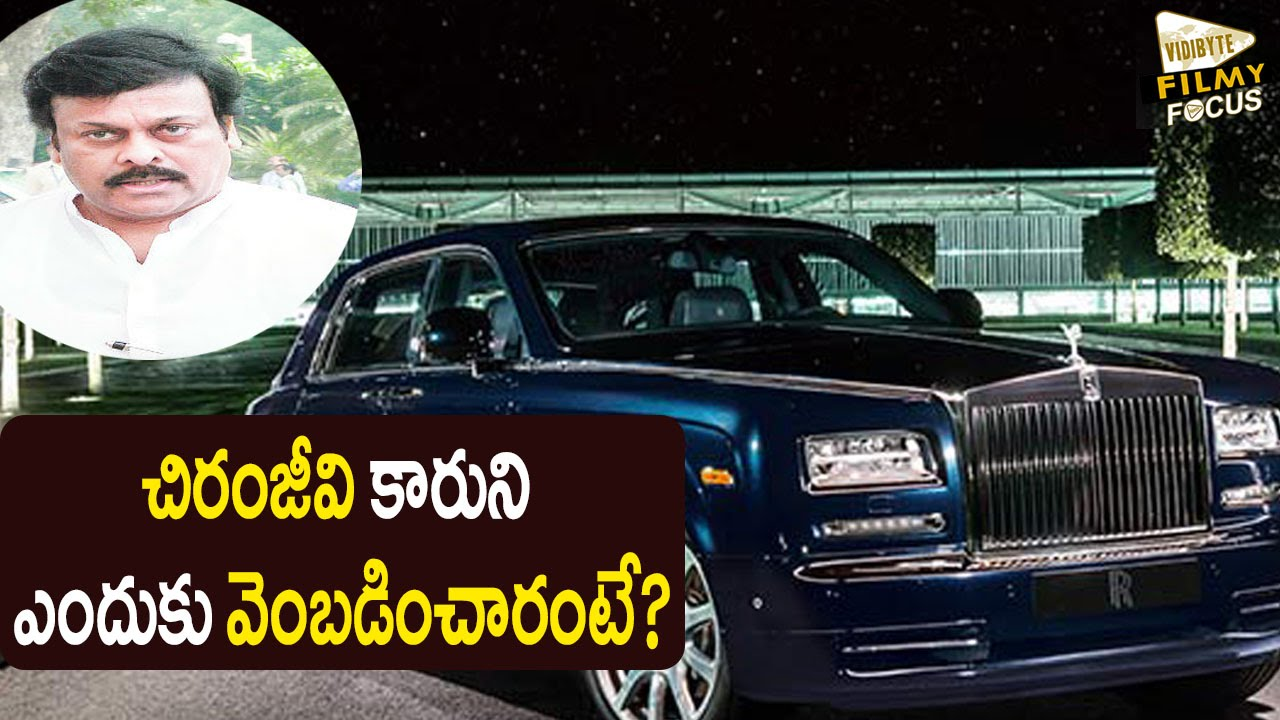 Chiranjeevi's Car Chased by Unknown : Investigation Going ... Chiranjeevi Cars